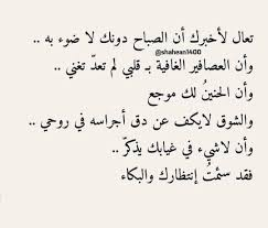 Pin By Hanadi K On Just Saying Arabic Quotes Arabic Words Quotes