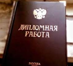 Сколько стоит дипломная работа в Москве диплом купить на заказ Дипломные работы на заказ принимают очень многие сайты Стоимость таких заказов тоже очень разная Есть вообще бесплатный вариант но он совершенно не