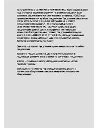 Отчет по производственной практике на предприятии ООО  Посмотреть все страницы