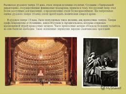 Презентация на тему Театр в xviii веке в России В начале  3 Расцветом