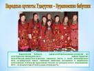 Сценарий на день удмуртского языка 31