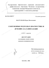 Диссертация на тему Современные подходы в диагностике и лечении  Диссертация и автореферат на тему Современные подходы в диагностике и лечении ахалазии кардии