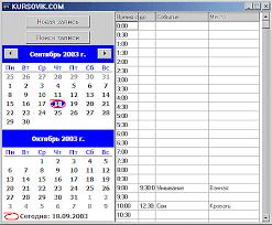 Ежедневник Курсовая работа на delphi Дельфи Делфи Программа  база данных ежедневник записная книжка