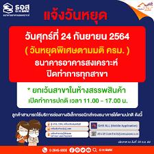 แจ้งวันหยุด วันศุกร์ที่ 24 กันยายน 2564 (วันหยุดพิเศษตามมติ ครม.) -  ธนาคารอาคารสงเคราะห์