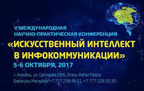 Пятая международная научно практическая конференция Искусственный  Пятая международная научно практическая конференция Искусственный интеллект в инфокоммуникации