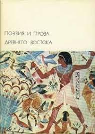 <b>Эпосы</b>, <b>легенды и сказания</b> - Эпос о Гильгамеше, скачать ...
