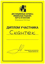 Дипломы Сертификаты Официальный сайт СКАНТЕК Диплом участника plus форум 2017