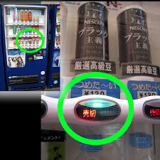 Vending Machine In Japanese Language Interesting Learn Japanese Kanji Everyday Kanji Japanese Vending Machines