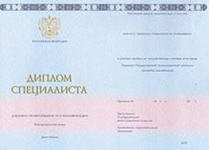 Купить диплом Южно Уральского государственного университета   diplom spetsialista kerzhachskaya tipografiya 2014 goda