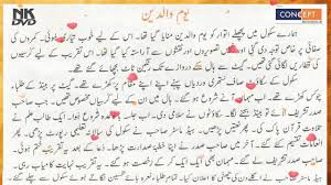 essay on mother in urdu mothers day mothers are special essay on essay parents day urdu learning