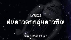 ดูดาวกัน EP210: ฝนดาวตกกลุ่มดาวพิณ Lyrids - YouTube