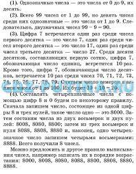 ГДЗ решебник по математике класс Муравин Муравина 1