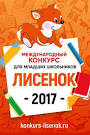 Лисенок конкурс для младших школьников 2017-2017