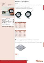 Стандартные граммометры mitutoyo с диапазоном измерения  Стандартные граммометры mitutoyo 546 112 с диапазоном измерения 10 100 мН Контрольно измерительный инструмент для различных измерительных задач