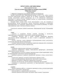 Курсовые работы прокурорский надзор введение Бератор Создан для бухгалтера