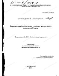 Тема диссертаций по экономике > примеры заявлений Тема диссертаций по экономике