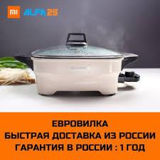 <b>Электросковорода</b> Xiaomi <b>Qcooker</b> Kitchen Multi functional <b>Hot</b> Pot ...