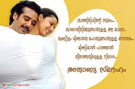 Malayalam Love Words To Wife