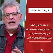 زكي_فطين_عبدالوهاب hashtag on Twitter