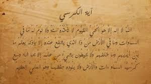 ayat al kursi muslims arabic