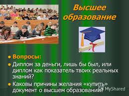 Презентация на тему Образование и наука выбор поколения  12 Высшее образование Вопросы Вопросы Диплом за деньги