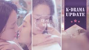 List of new hot Korean Dramas kdrama from December 2015 Which one to  watch first