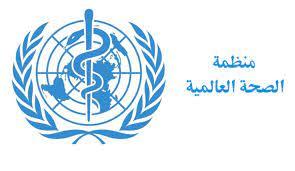 تقييم منظمة الصحة العالمية للسجل الوطني الليبي للسرطان