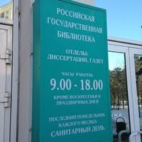 РГБ им В И Ленина г Химки Библиотека Химки