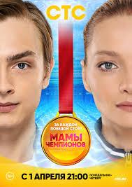 Мамы чемпионов 2019 20 серия