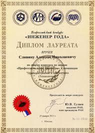 Диплом лауреата Всероссийского конкурса Инженер года