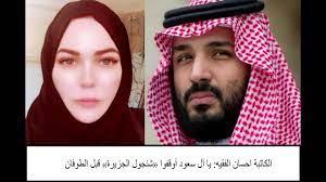يا آل سعود أوقفوا #شنجول_الجزيرة .. قبل الطوفان - YouTube