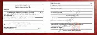 Купить удостоверение сварщика Профф Принт  picsmall Удостоверение сварщика первый разворот