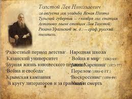 Биография Льва Николаевича Толстого презентации на тему Жизнь и  л толстой биография презентация л н толстой биография презентация 10 класс