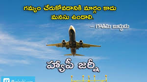 Happy Journey Wishesgreetingsimages In Telugu For Sharing Latest