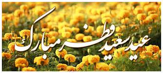 نتیجه تصویری برای عید سعید فطر مبارک