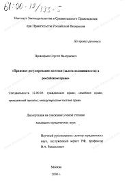 Диссертация на тему Правовое регулирование ипотеки залога  Диссертация и автореферат на тему Правовое регулирование ипотеки залога недвижимости в российском праве