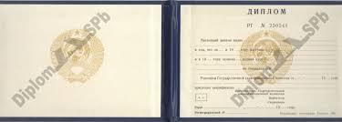 Образец диплома о высшем образовании в украине Нострификация дипломов и аттестатов в россии в москве апостиль