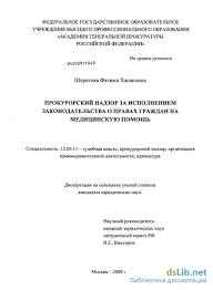 надзор за исполнением законодательства о правах граждан на  Прокурорский надзор за исполнением законодательства о правах граждан на медицинскую помощь