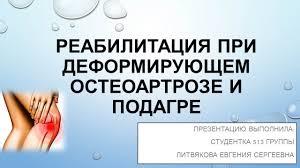 Презентация Реабилитация при Деформирующем остеоартрозе и  Презентация Реабилитация при Деформирующем остеоартрозе и подагре