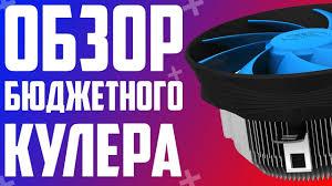 ОБЗОР БЮДЖЕТНОГО <b>КУЛЕРА Deepcool ARCHER</b> BIGPRO ДЛЯ ...