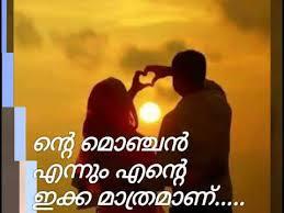 Sad Status For Imo Story In Malayalam