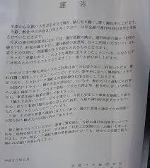 京とことこ
