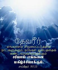 13 Good Morning Bible Quotes In Tamil Web Insideme