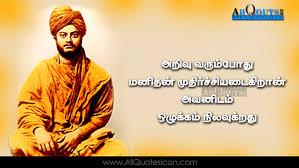 Luxury Swami Vivekananda Quotes On True Love Thousands Of