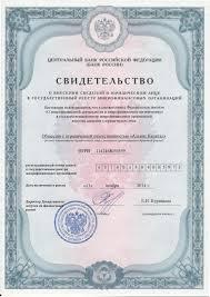 Займы под залог недвижимости в Красноярске деньги под залог  О центре займов