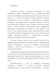 Малое предпринимательство РБ курсовая по экономике скачать  Малое предпринимательство РБ курсовая 2010 по экономике скачать бесплатно численность процент Беларусь республика субъект предпринимательского юридические