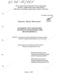 Диссертация на тему Правовое регулирование коммерческой концессии  Диссертация и автореферат на тему Правовое регулирование коммерческой концессии франчайзинга dissercat