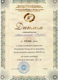 Достижения наших учащихся республиканский диплом 3 место Мифтахов армспорт
