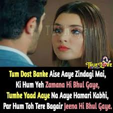 Top 20 One Sided Love Shayari Best One Side Love Quotes Ever
