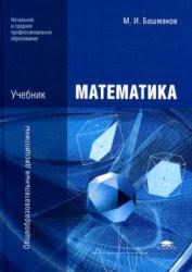 <b>Математика</b>, <b>Башмаков М</b>.<b>И</b>., 2012